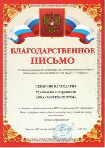 Благодарственное письмо от руководства филиала АОУ детского сада №17