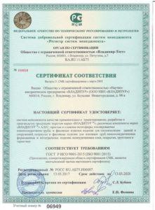 Сертификат соответствия № 08858