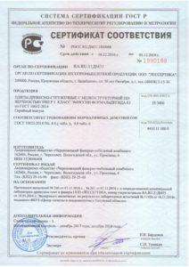 Сертификат соответствия № РОСС RU.ДМ31.Н00068