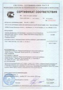 Сертификат соответствия № РОСС RU.ДМ31.Н00064