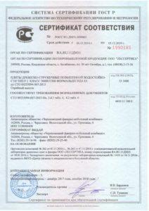 Сертификат соответствия № РОСС RU.ДМ31.Н00065